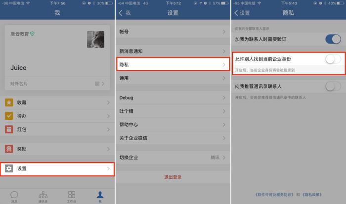个人怎么加入企业微信(企业微信可以随便注册吗)