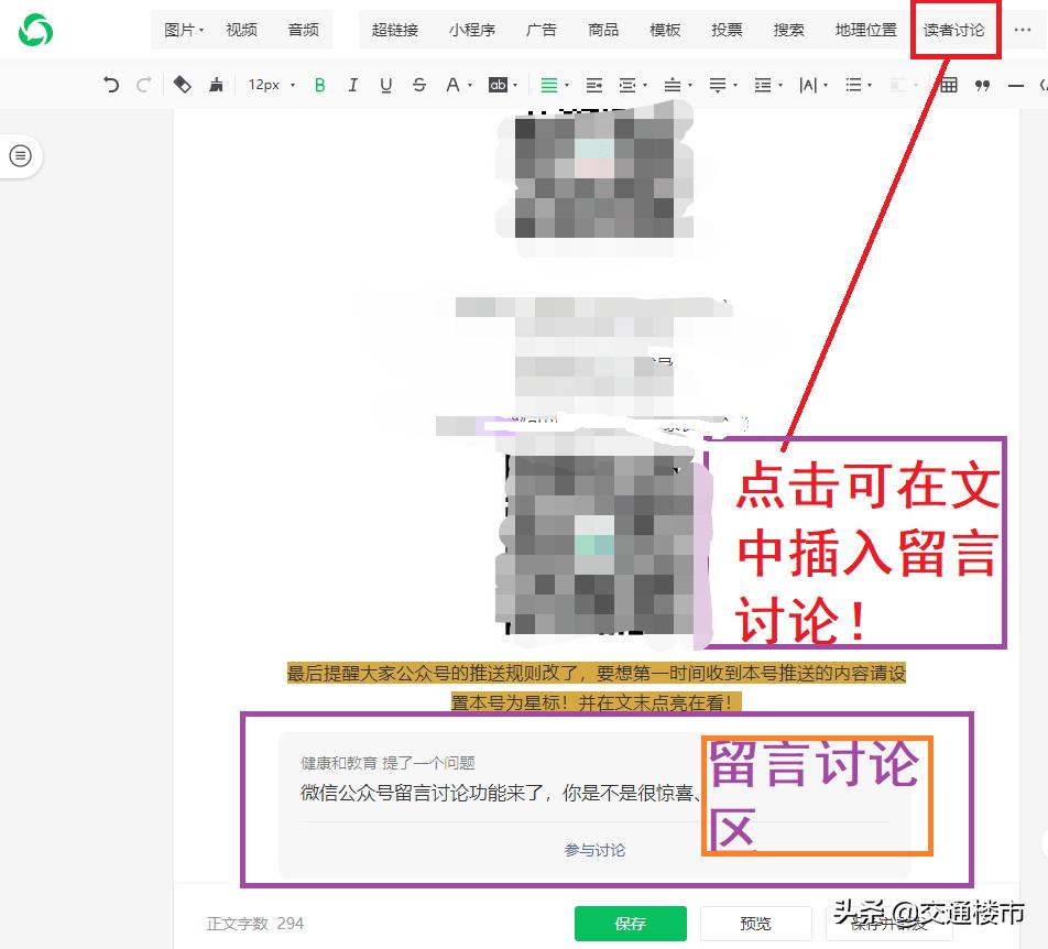 微信公众号留言功能怎么开通(最新方法来袭)