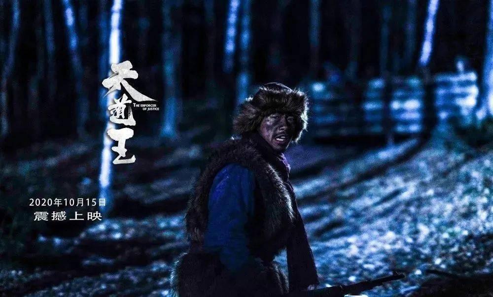 《我和我的家乡》之后,《天道王》10月15日全国公映
