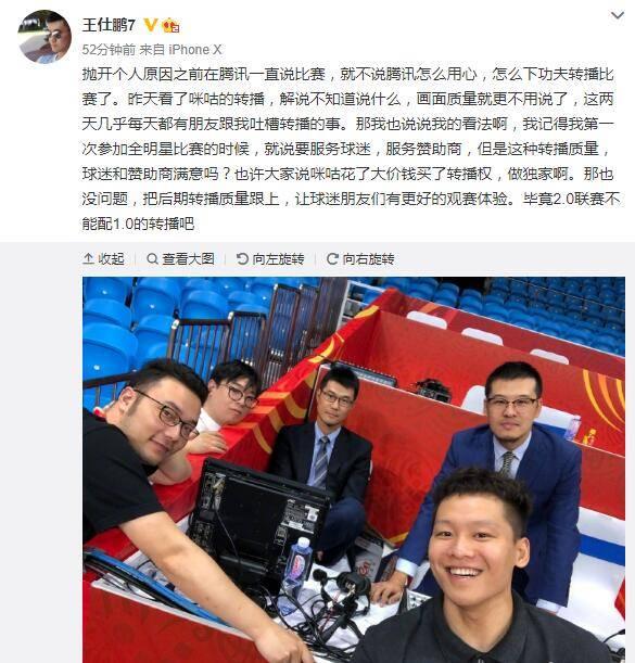 王仕鹏谈CBA转播商:画质解说都不行 做独家质量也要跟上
