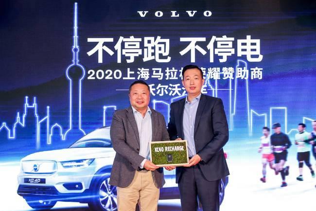 沃尔沃汽车携手2020上海马拉松开启新征程