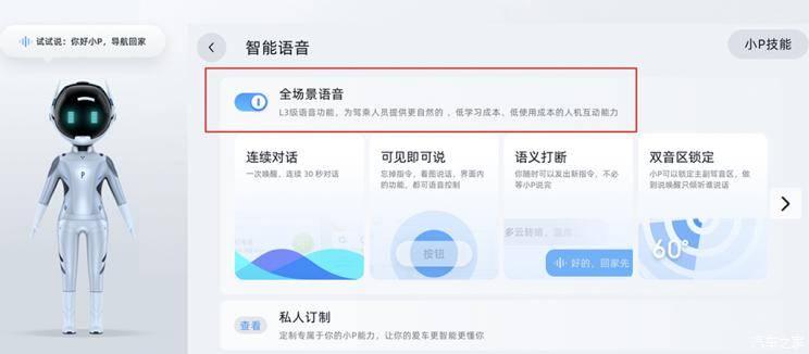 小鹏汽车P7将推送Xmart OS 2.1.0版OTA