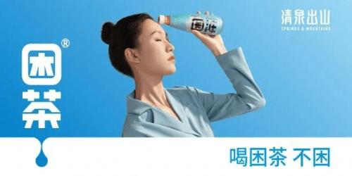 """清泉出山:困、不困喝困茶 抵挡""""困""""意新选择"""