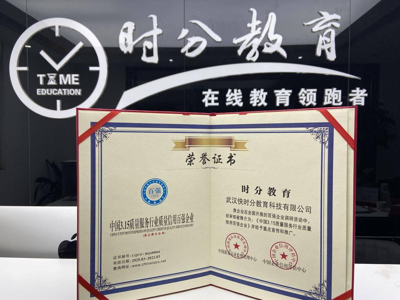 时分教育中国3.15质量服务行业质量信用百强企业