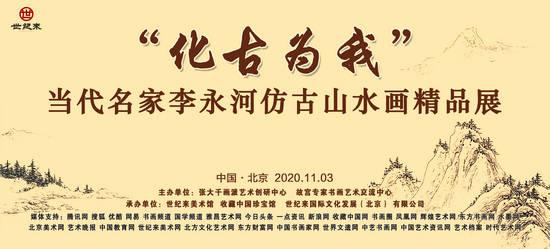 """""""化古为我――当代名家李永河仿古山水精品展""""于世纪来美术馆隆重举行"""