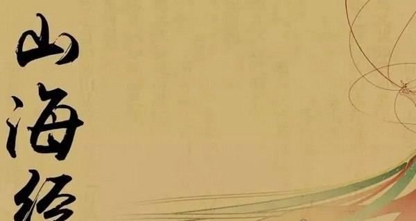 山海经里唯美的名字 好听又富有诗意 网络快讯 第1张