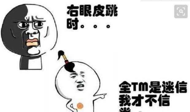 女人右眼跳是什么预兆 跳财or跳灾?(只是封建迷信罢了) 网络快讯 第3张