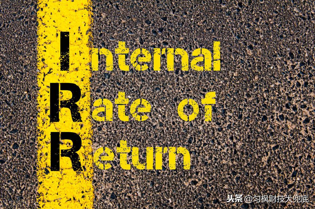 irr是什么意思(网贷利率irr计算公式在线)