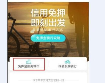 支付宝共享单车要钱吗?怎么免费使用共享单车呢? 网络快讯 第4张
