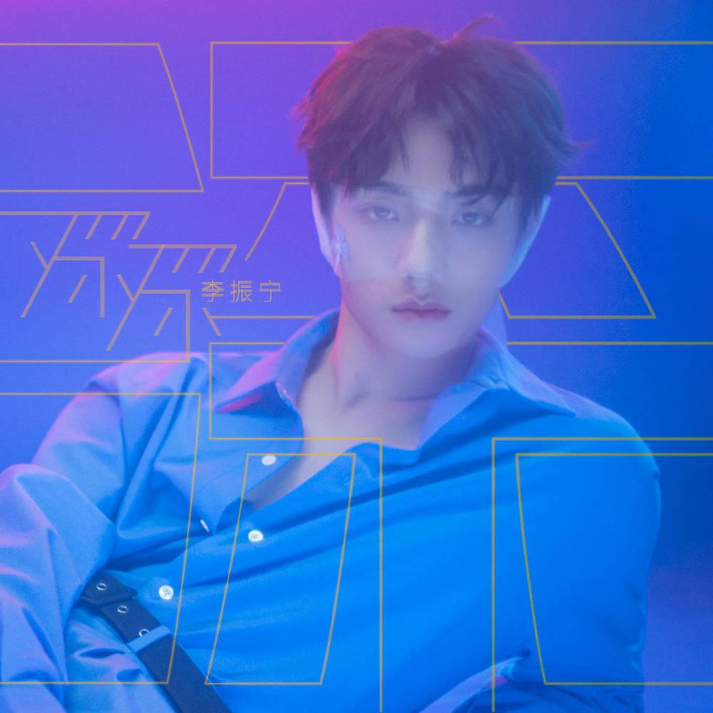歌手李振宁首张EP《深深》上线  回归初心全新出发
