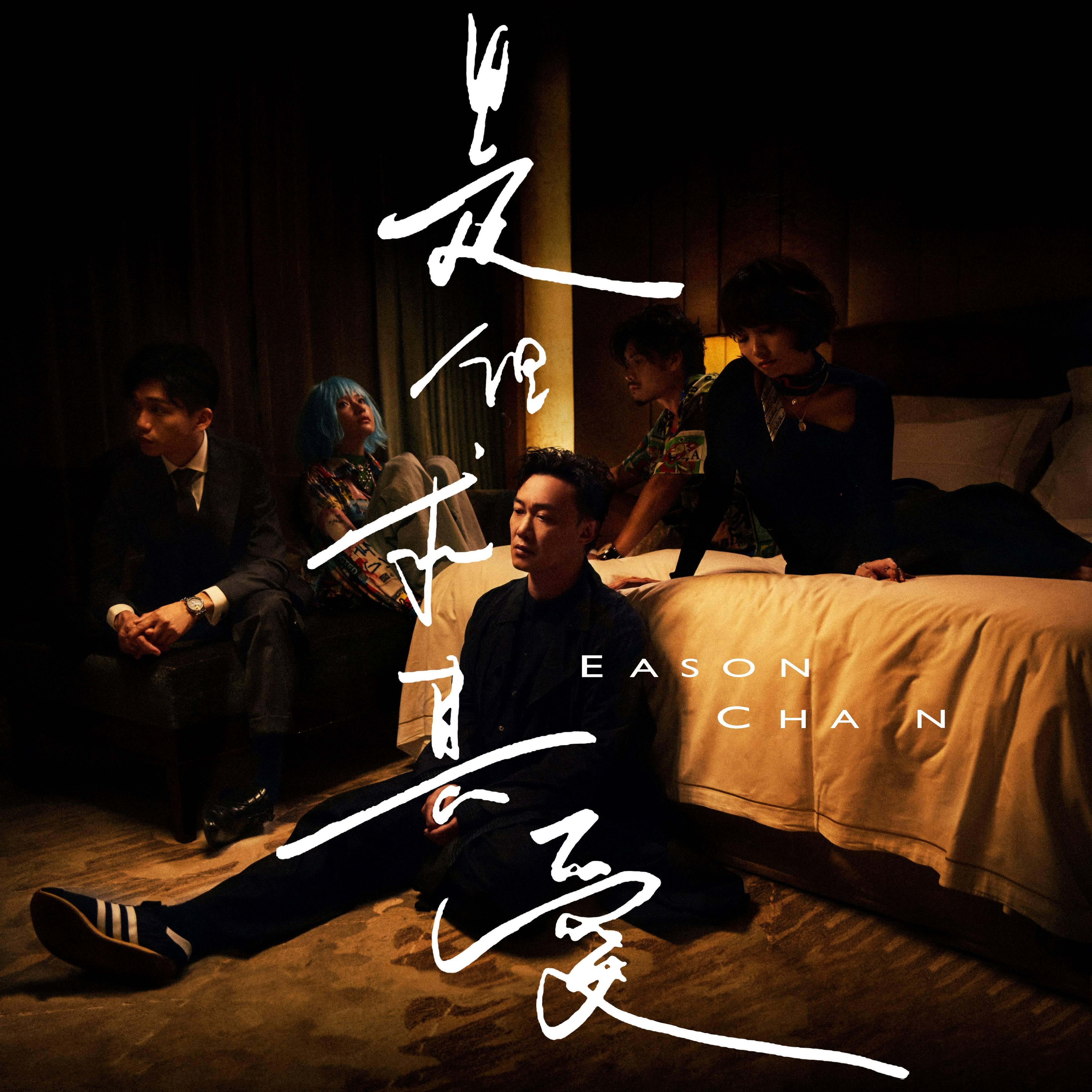 陈奕迅全新单曲《是但求其爱》今天全网上线  以说书人身份唱出感情百味