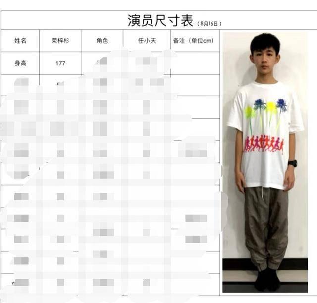荣梓杉入组3月长高5cm,年仅14岁已破1米8,戏服需重做
