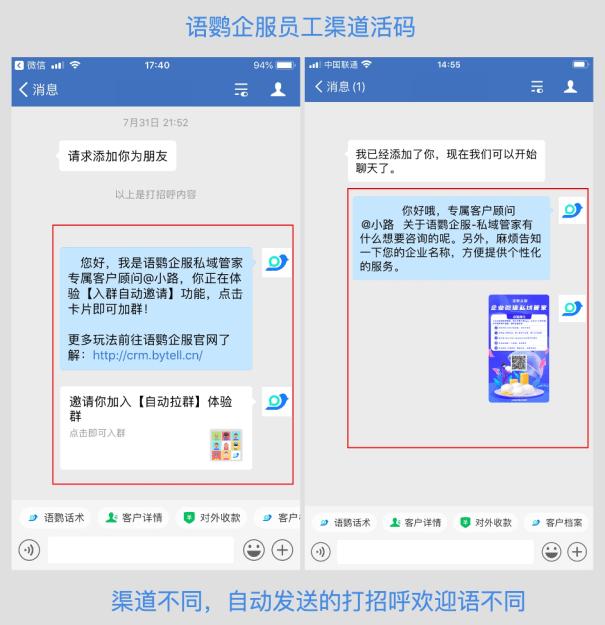 抖音、知乎等自媒体平台,如何引流用户到企业微信? 网络快讯 第2张
