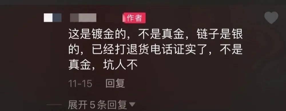 """陈小春直播间9.9元""""金条""""被质疑是假货!陈志朋也……"""