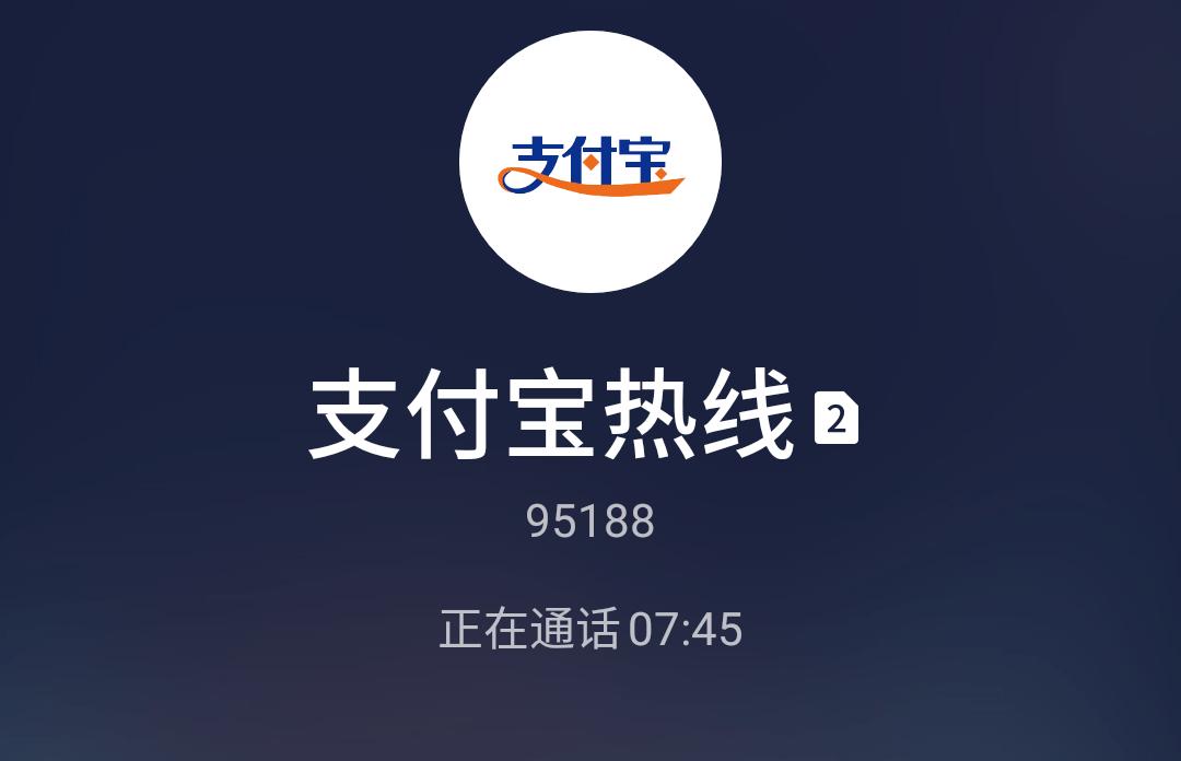 支付宝电话多少(支付宝人工客服热线电话) 网络快讯 第1张