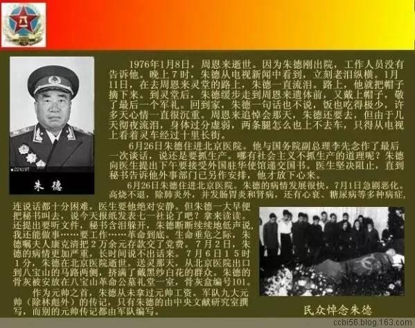 十大元帅十大将军排名(共和国十大元帅,十大将军,57位上将!) 网络快讯 第14张
