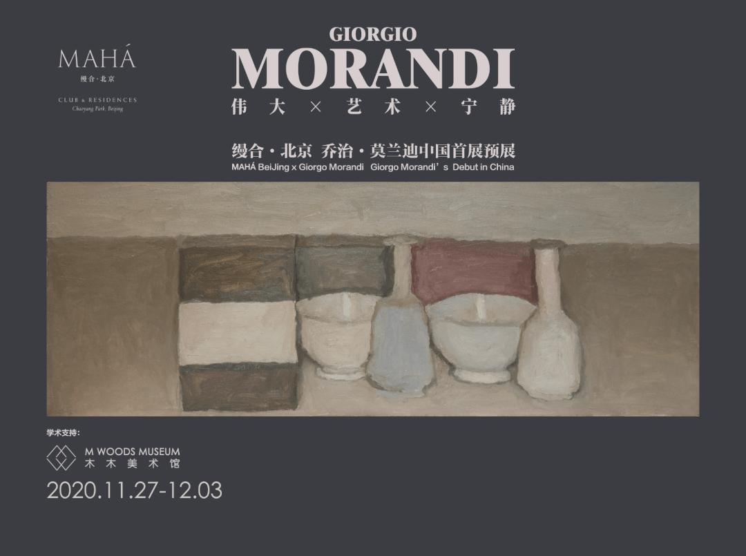 世界收藏家最爱的画家——莫兰迪原作缦合·北京首展预展