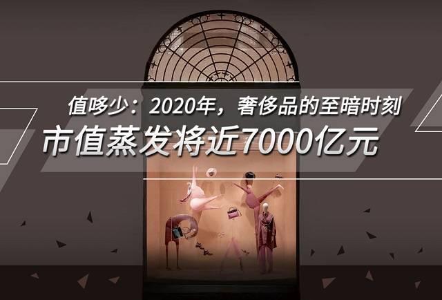 值哆少:2020年,奢侈品的至暗时刻,市值蒸发将近7000亿元