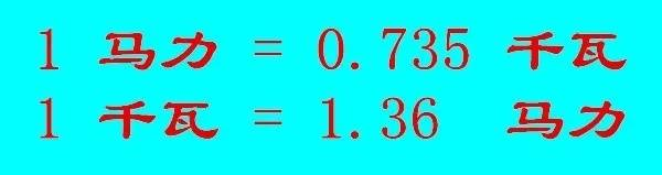 1千瓦等于多少马力(瓦和马力有什么区别)插图
