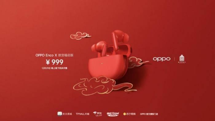 OPPO携手故宫博物院推出多款定制版IoT新品的照片 - 8