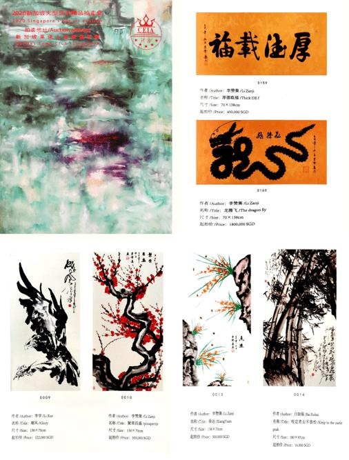 2020新加坡大型艺术精品拍卖会――李赞集作品拍卖成交