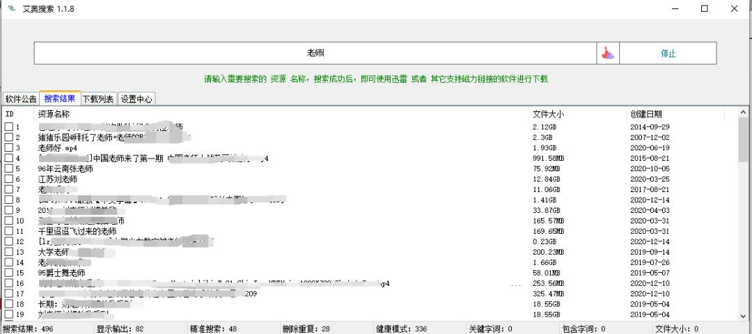 艾奥搜索加上迅雷特别版,老司机必备软件搭配-盘仙人