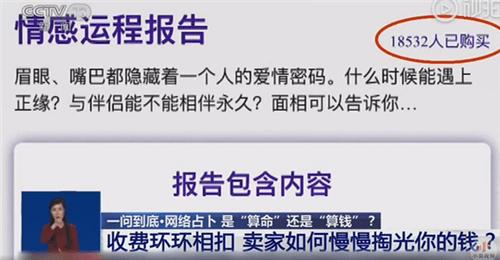 """央视起底网络占卜,测""""运势""""真的这么简单吗? 网络快讯 第6张"""