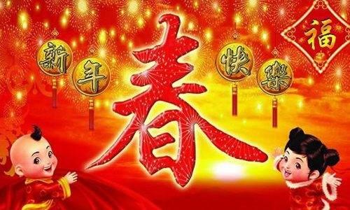2021年春节是几月几号,2021年官方公布假期安排时间表 网络快讯 第2张