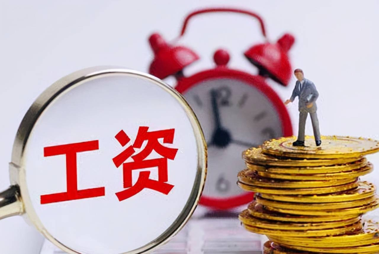 """工资作为我们每个月辛苦工作的""""报酬"""",究竟能到手多少钱插图(2)"""