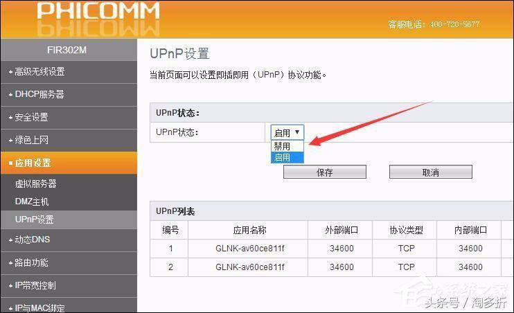 upnp是什么意思(路由器UPNP设置开启还是关闭 )插图(5)