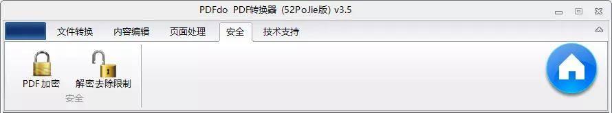 PDFdo上班必备的PDF文档批量修改、格式转换、合并分割软件 影视软件 第5张