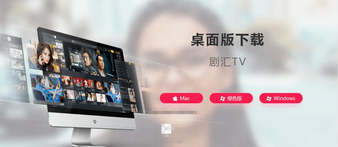 剧汇TV高清晰高流畅度,安卓PC端均有,支持收藏缓存-盘仙人