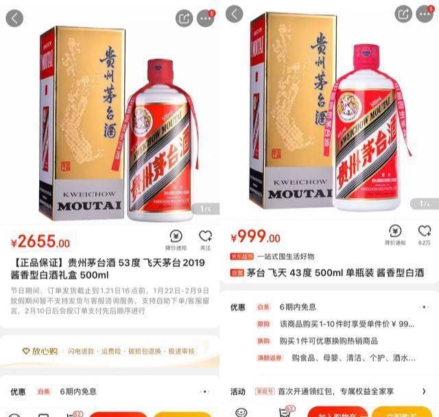 茅台多少钱一瓶(不一样度数的茅台口味不一样吗)