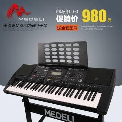国产电钢琴十大排名(国产电钢琴质量如何呢)插图(4)