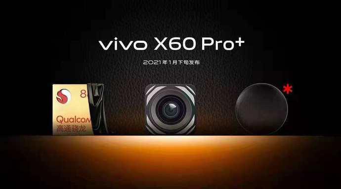 vivo X60 Pro+样片、样张曝光 影像配置或再提升 值