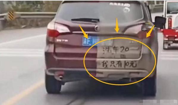 原来洗车场只洗了一半,原因写在车尾。网友看完:真是人才
