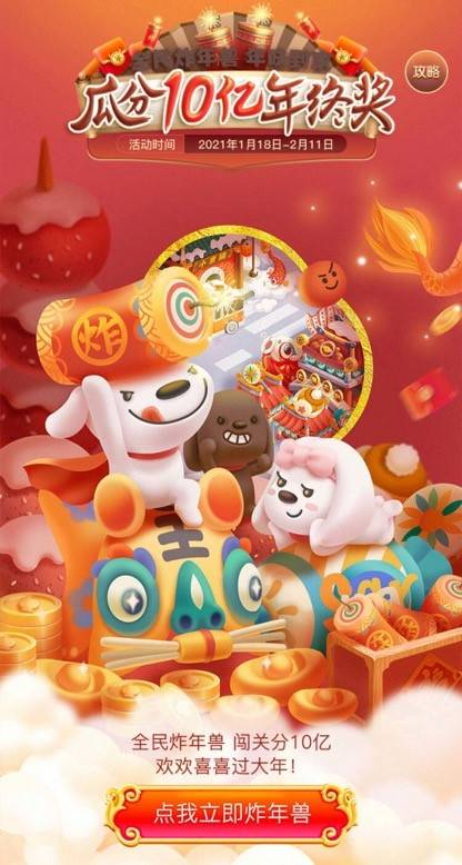 炸年兽撒钱10亿开启全民应援!众品牌商集结为京东年货节打CALL