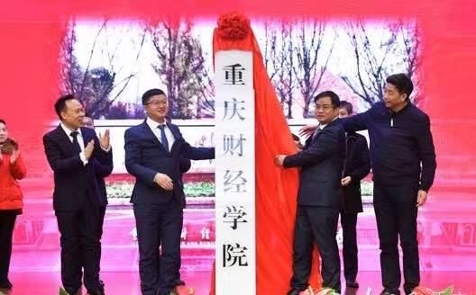 重庆第一所以财经命名的本科大学揭牌