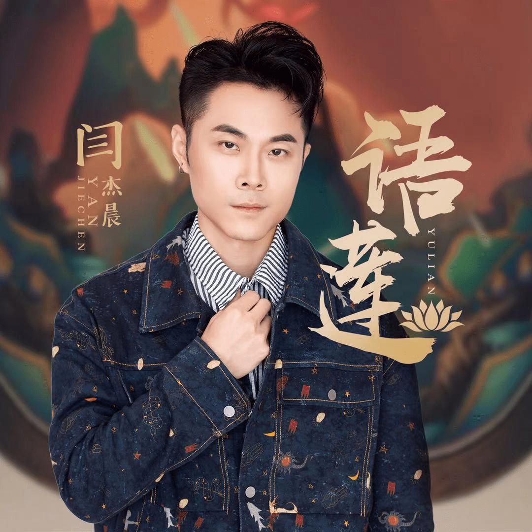 闫杰晨新歌《语莲》热播 登顶腾讯巅峰人气榜冠军