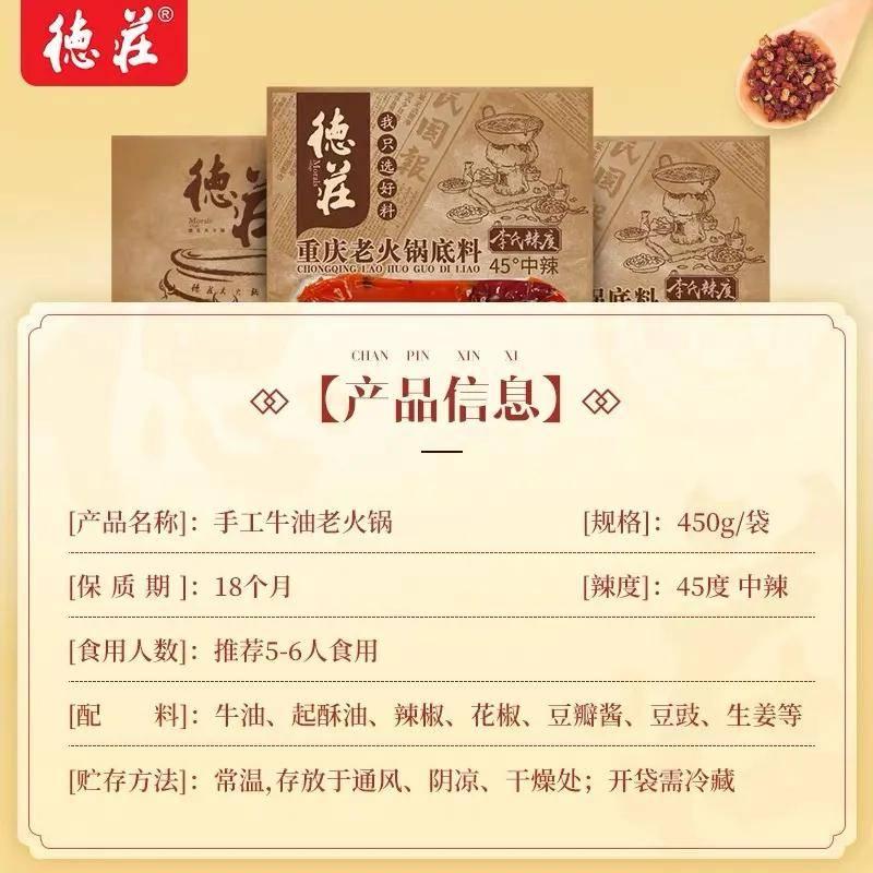 图源@德莊官方旗舰店 德庄的底料用鸡油和植物油替代了一部门牛油