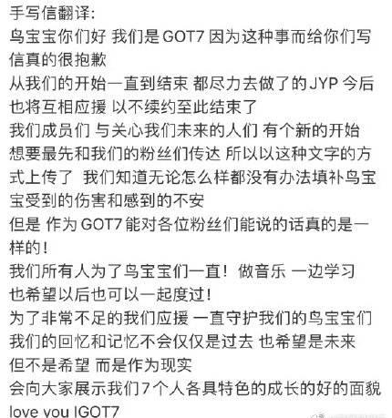 韩国男团GOT7与公司JYP的专属合约到期 成员发布手写信超感动