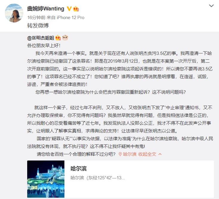 曲婉婷妈妈张明杰贪污罪名被撤回 曾被曝贪污3.5亿