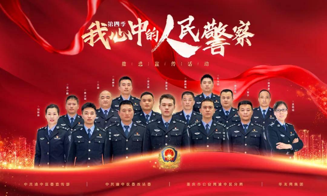 我心中的人民警察丨七星岗派出所王艳娟:街头巷陌的巡逻,寒来暑往的守护
