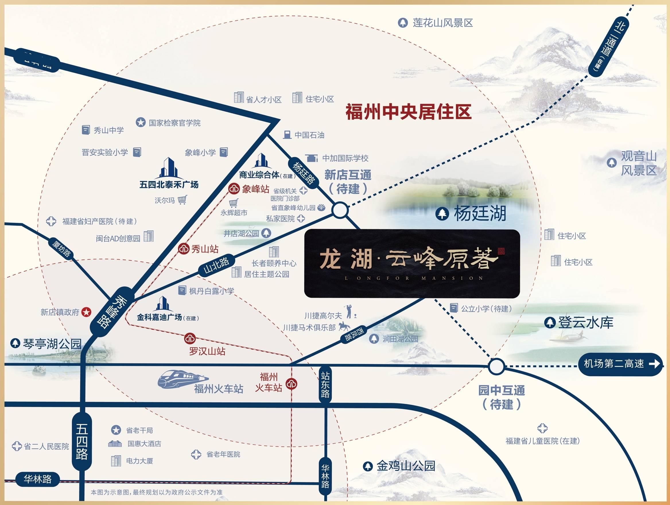 福州五四北龙湖云峰原著 -【龙湖·云峰原著】