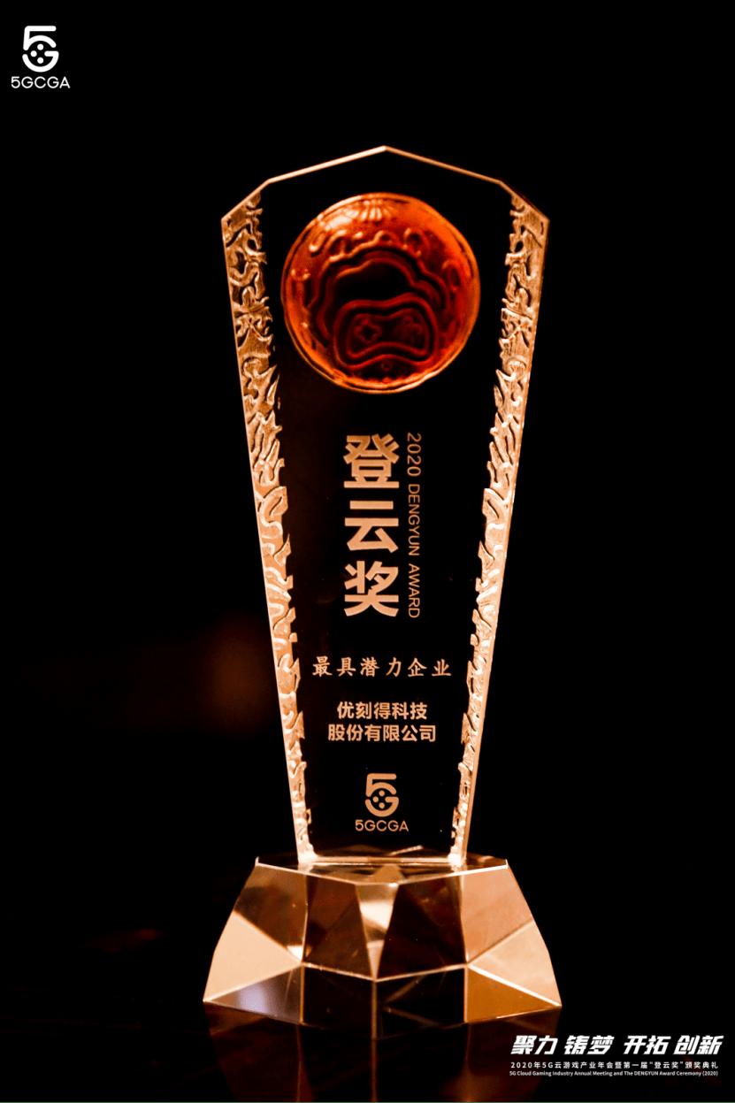 "5G云游戲產業""登云獎""年度榜單發布 優刻得連奪三元"