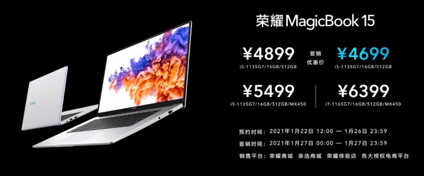 荣耀V40正式发布:10亿色视网膜级飞瀑屏,售价3599元起的照片 - 3