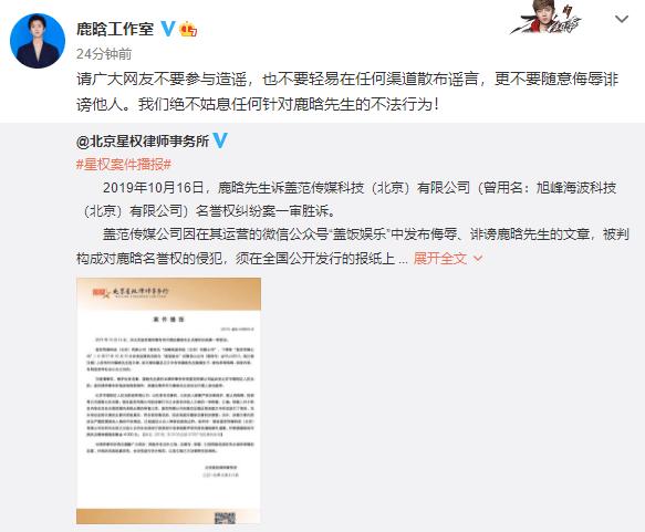 网曝鹿晗有私生子?鹿晗工作室在线辟谣