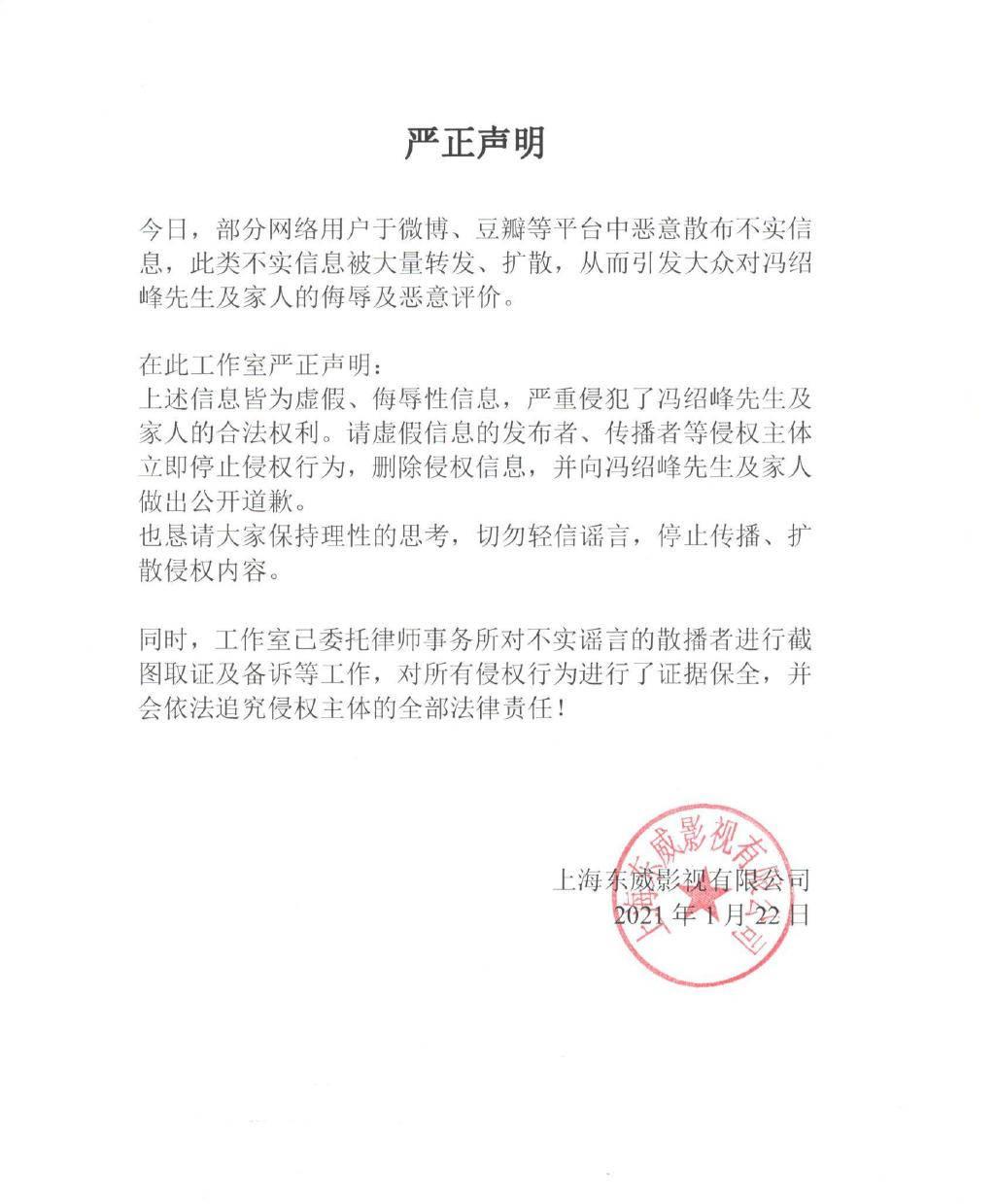 冯绍峰方发声明辟谣与赵丽颖离婚传闻:请停止传播不实谣言
