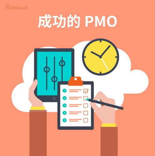 如何让你的PMO成功?