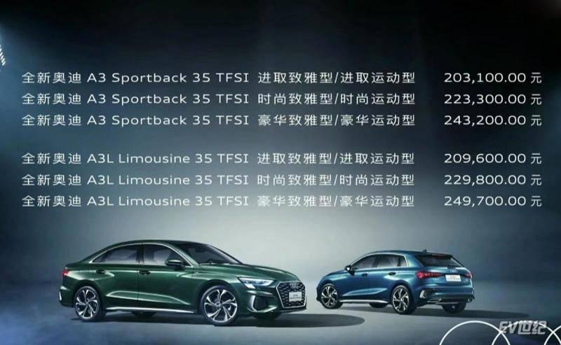 全新一代奥迪A3正式上市 售20.31万